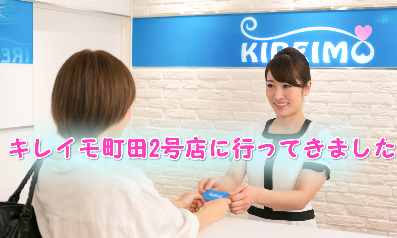 キレイモ 町田中央通店の体験談