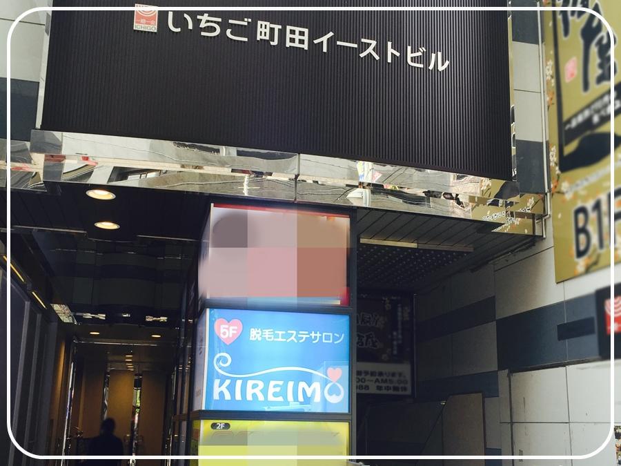 キレイモの町田中央通店の外観